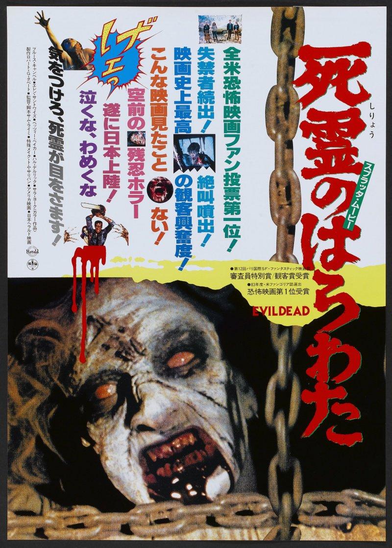 «Зловещие Мертвецы» — 1981