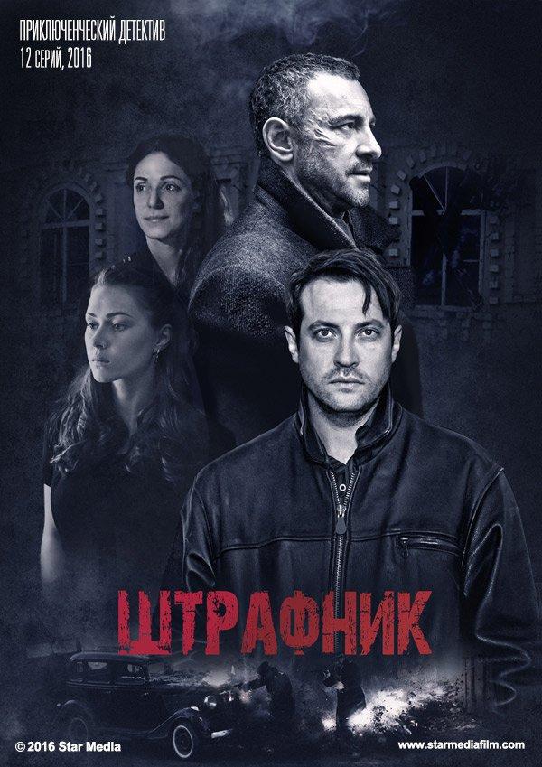 Штрафник 1-12 серия | 2017
