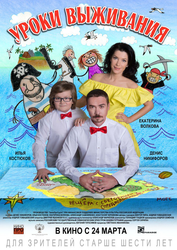 детские фильмы комедии смотреть