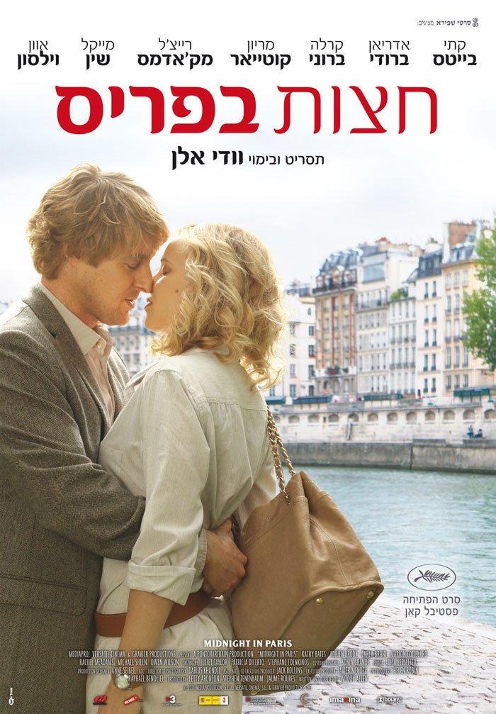 «Полночь В Париже» — 2011