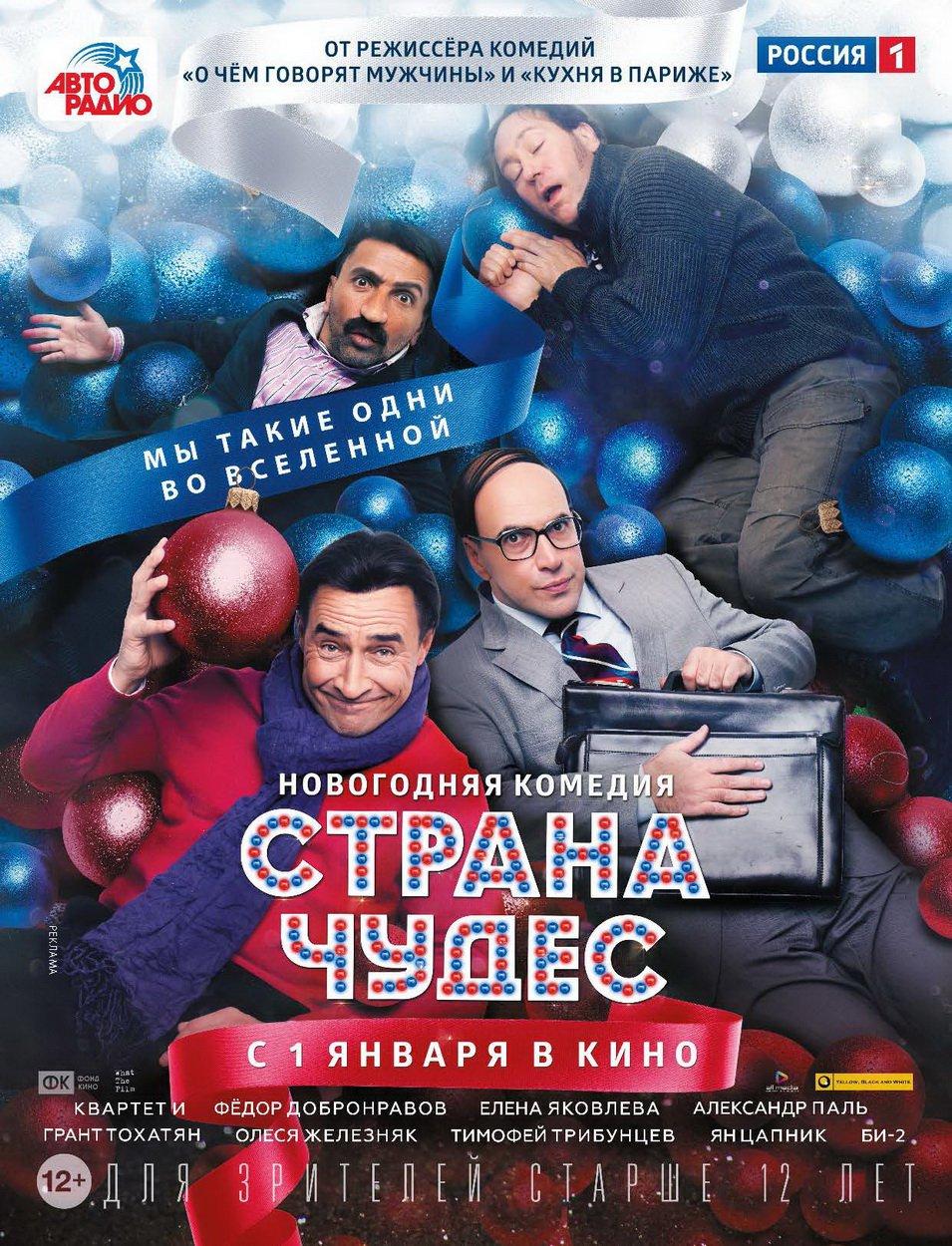 смотреть кино россии 2016
