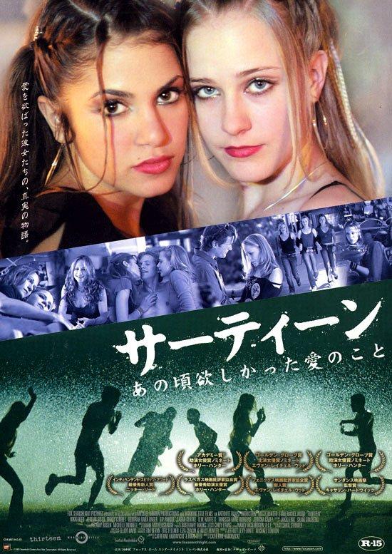 «Тринадцать» — 2003