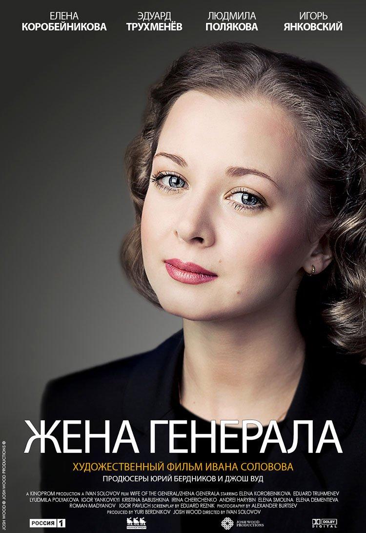 Смотреть онлайн бесплатно русские жёны дома 4 фотография