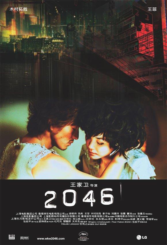 «Смотреть Фильм 2046 Смотреть Онлайн» / 2002