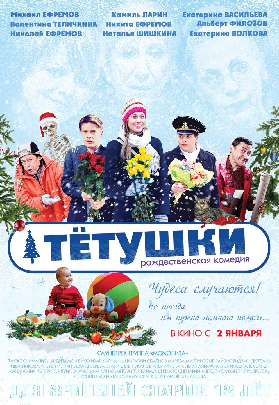 Русскую тётушку онлайн 2 фотография
