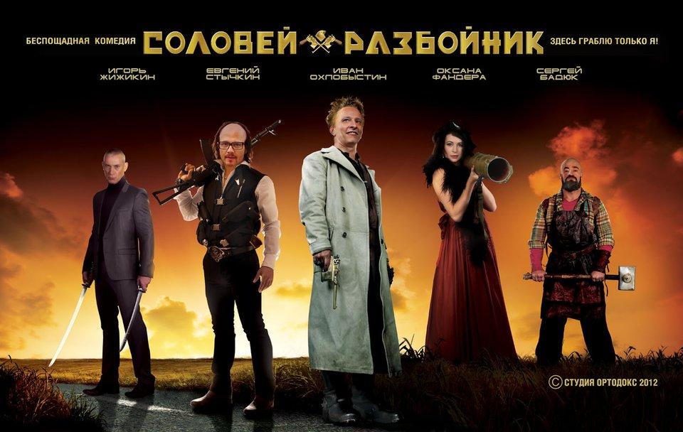 Соловей Разбойник 2012 Торрент Скачать - фото 2