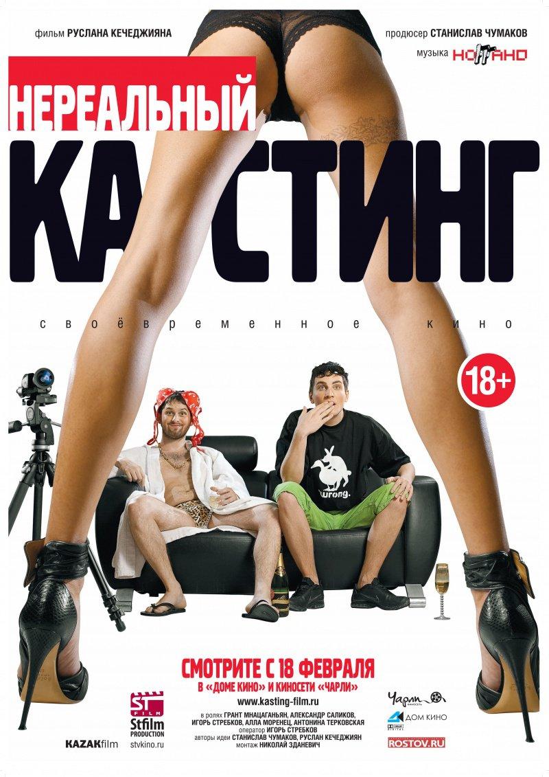 Русские девочки на порно кастингах смотреть 9 фотография