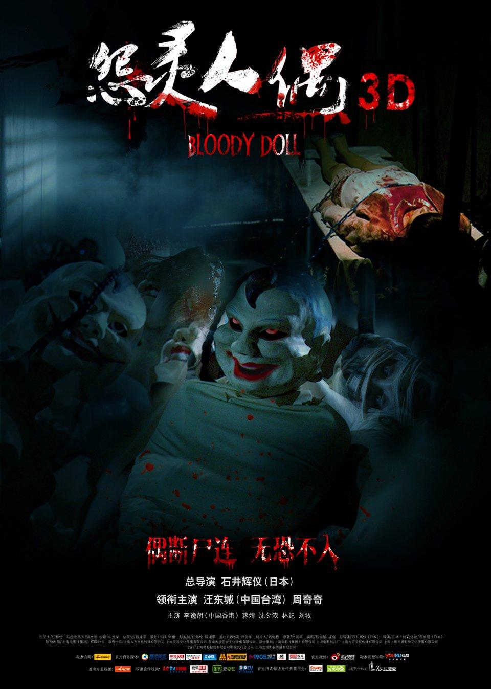 скачать фильм кровавые куклы