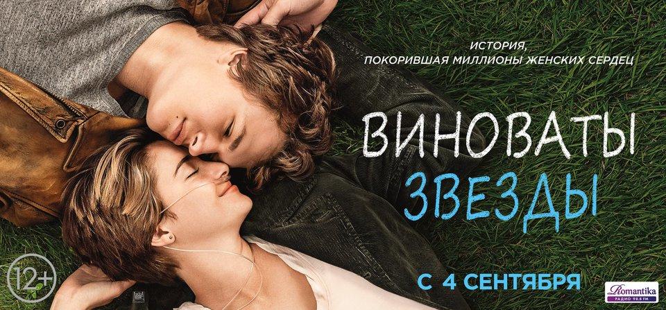 смотреть онлайн виноваты звезды на русском языке