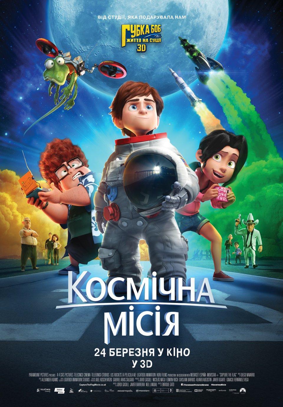 Космічна місія