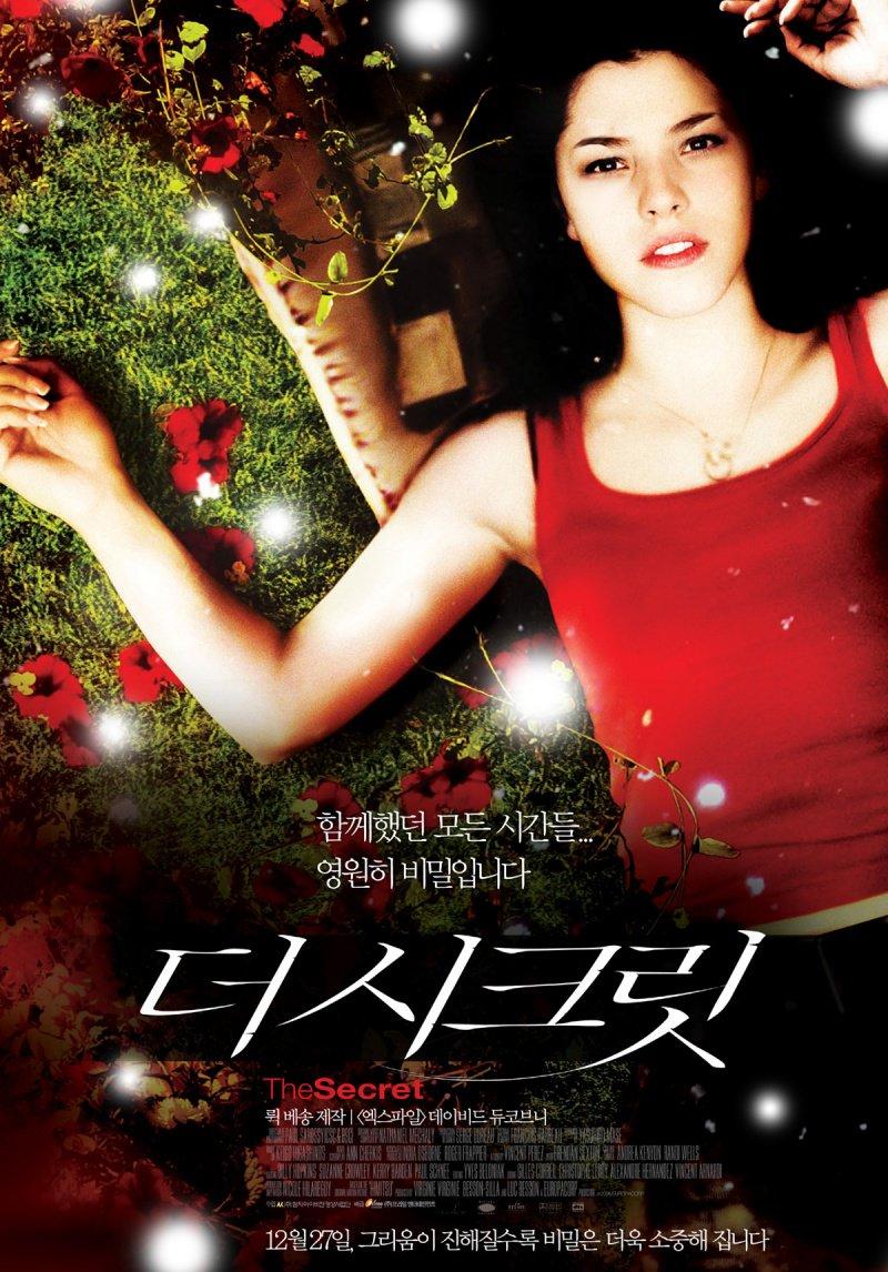 Кадры из фильма «Секрет» / 2006