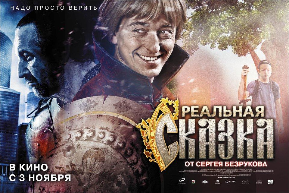 кино для детей российское