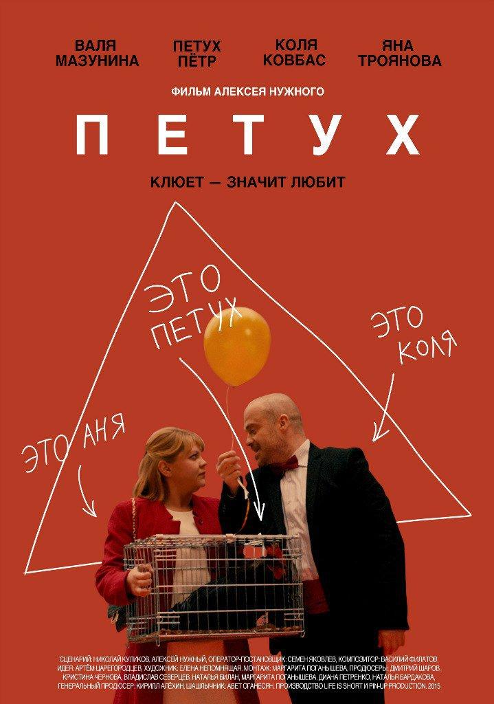 Постер Петух