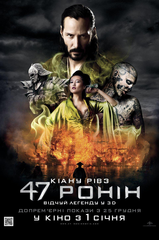 Постер 47 ронин
