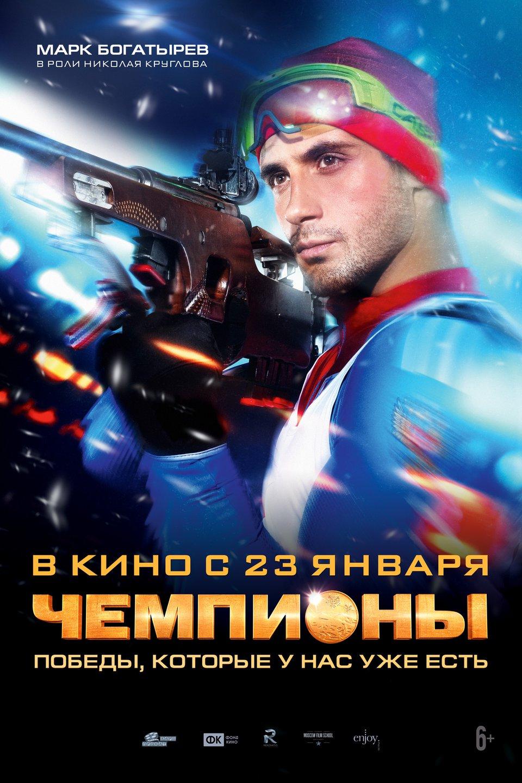 «Чемпион 2016 Фильм» — 2009