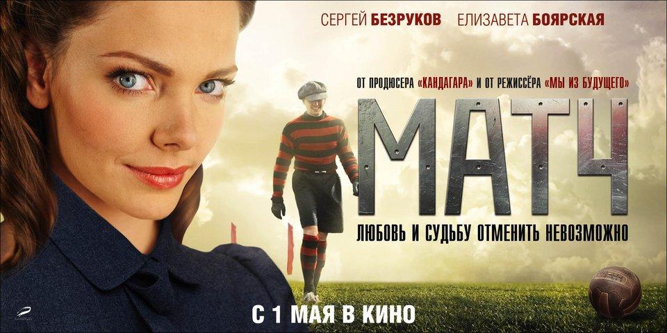 Фильм Матч смотреть онлайн 2012 бесплатно online