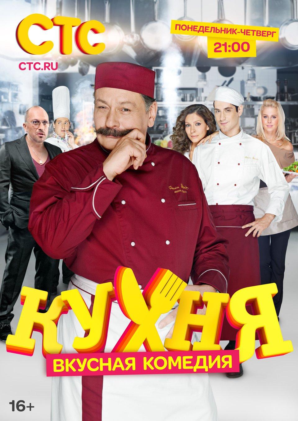 112 серия кухня 6 сезон