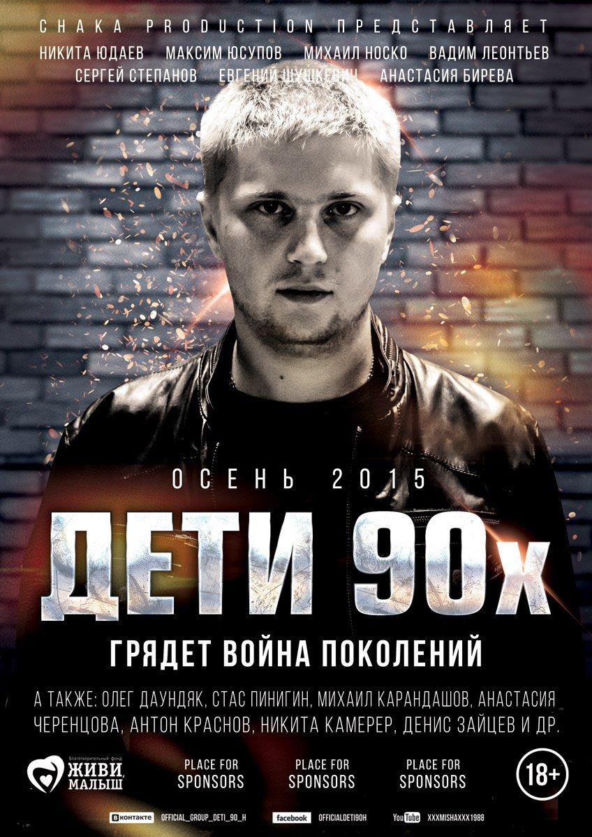 Фильм Дети 90-х