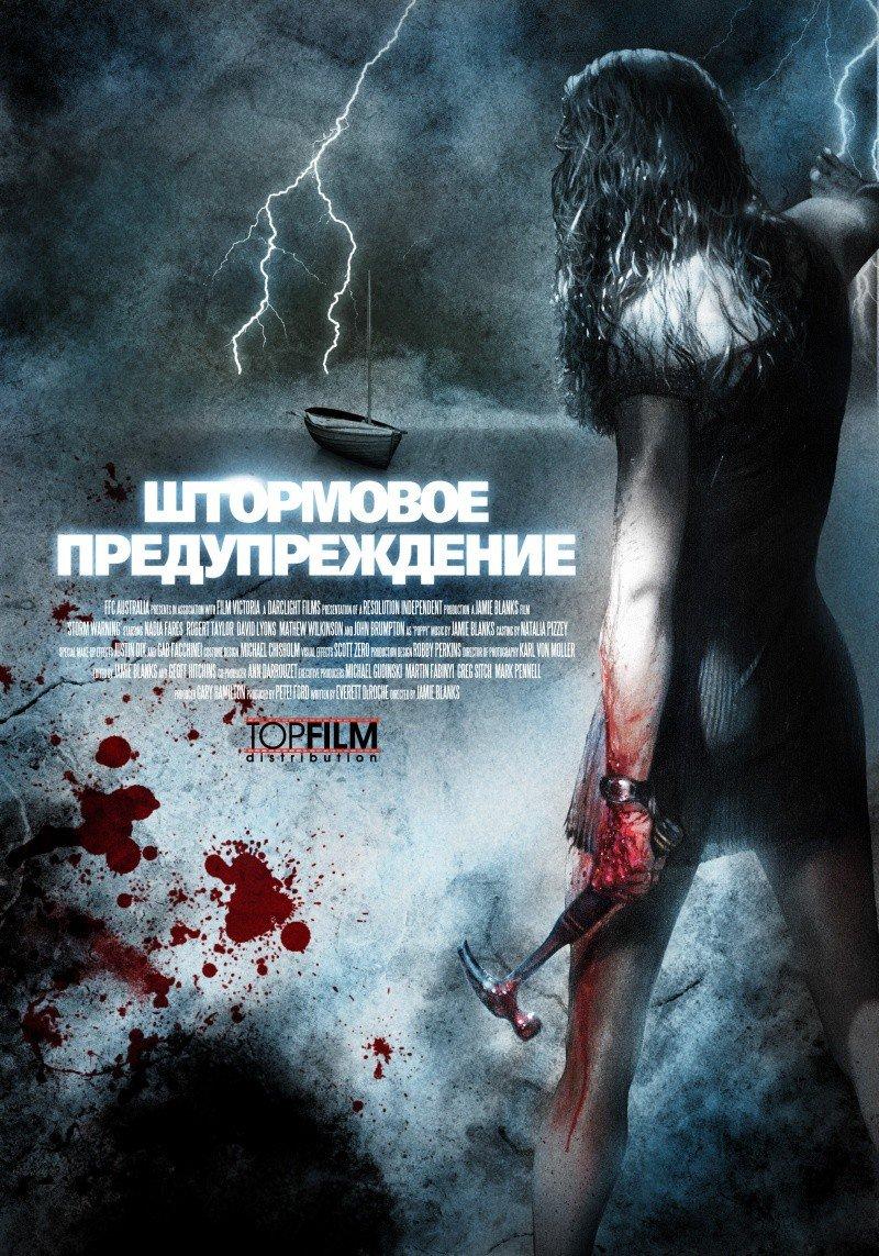 «Штормовое Предупреждение» — 2007