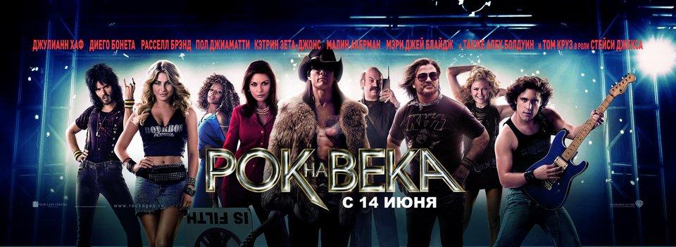 «Рок На Века» — 2012