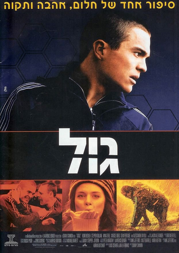 Кадры из фильма «Гол!» / 2005