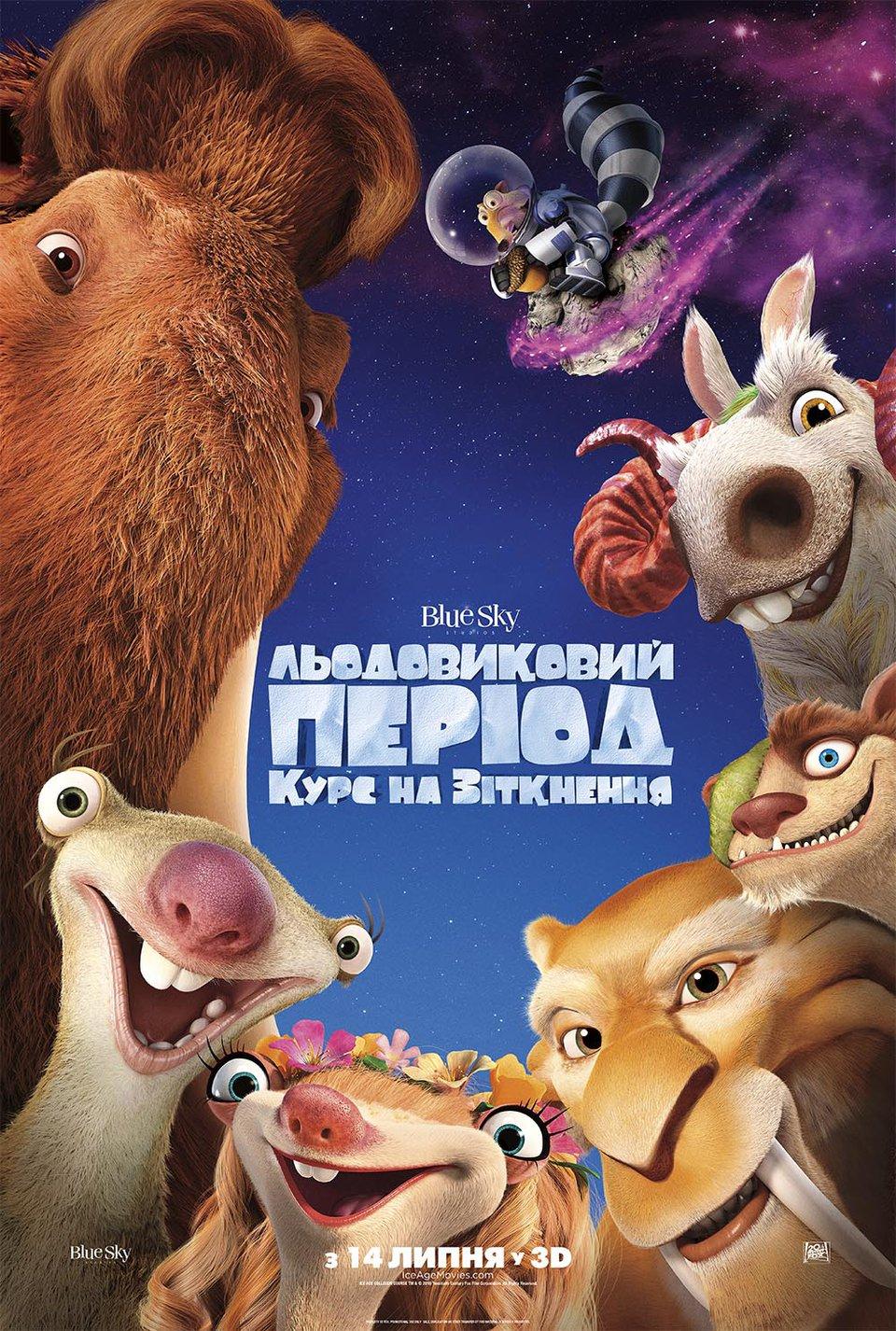 Кадры из фильма смотреть мультфильм ледниковый период смотреть ютуб