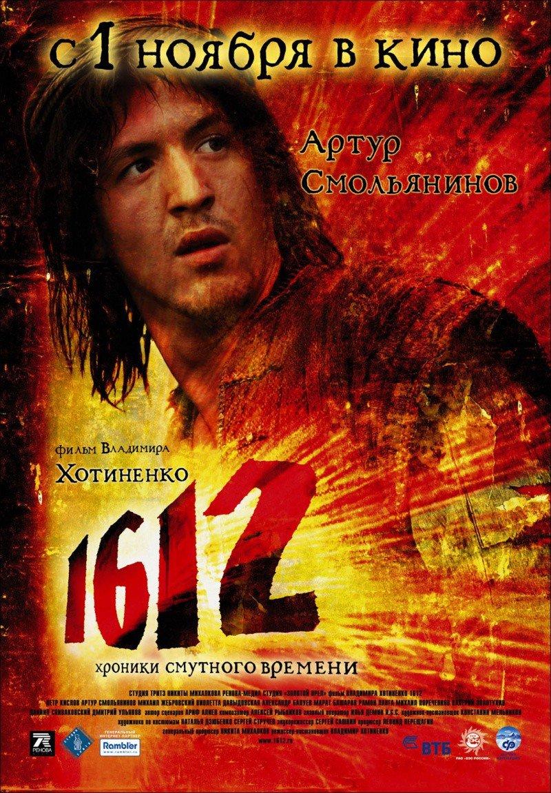 «Исторические Фильмы В Хорошем Качестве Смотреть» / 2011