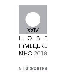 Постер Новое немецкое кино - 2018