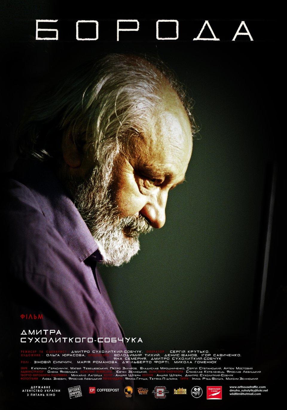 Фильм «Бородач» — 2016