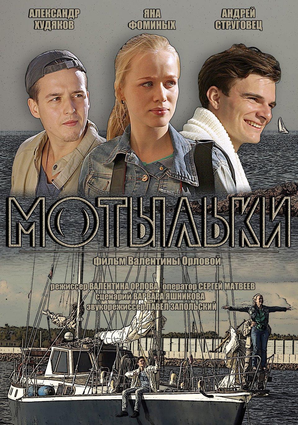 «Фильм Мотыльки Актёры» — 2016