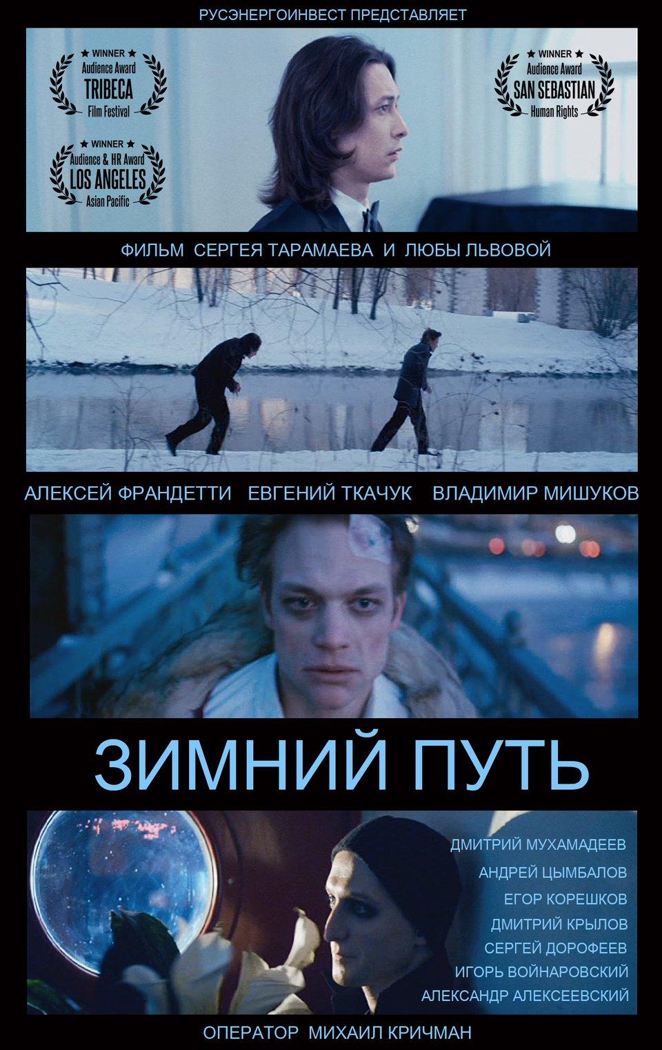 Кадры из фильма «Зимний Путь» / 2012