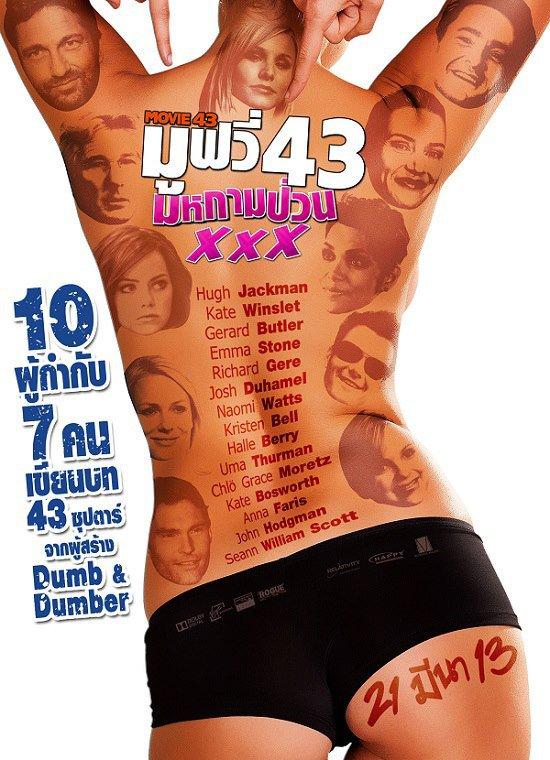 смотреть онлайн фильм муви 43 в хорошем качестве
