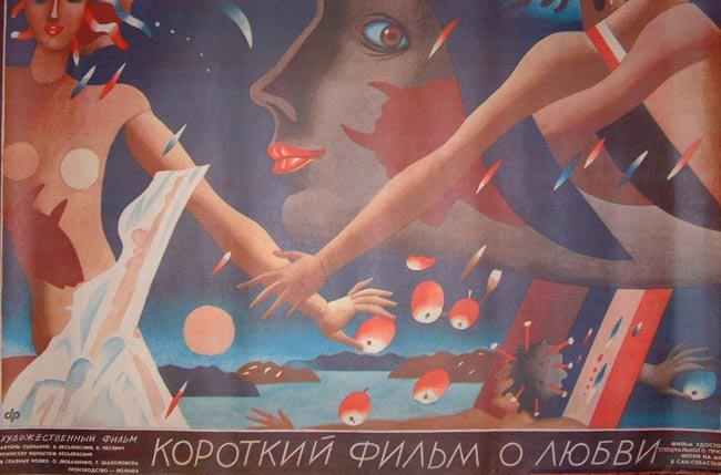 «Короткий Фильм О Любви» — 1988