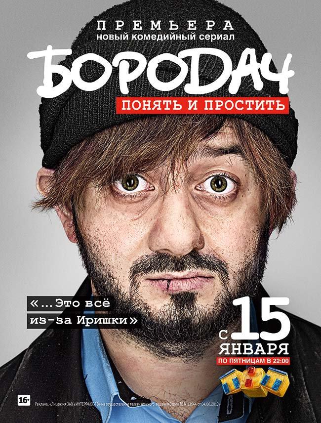 «Бородач» — 2016