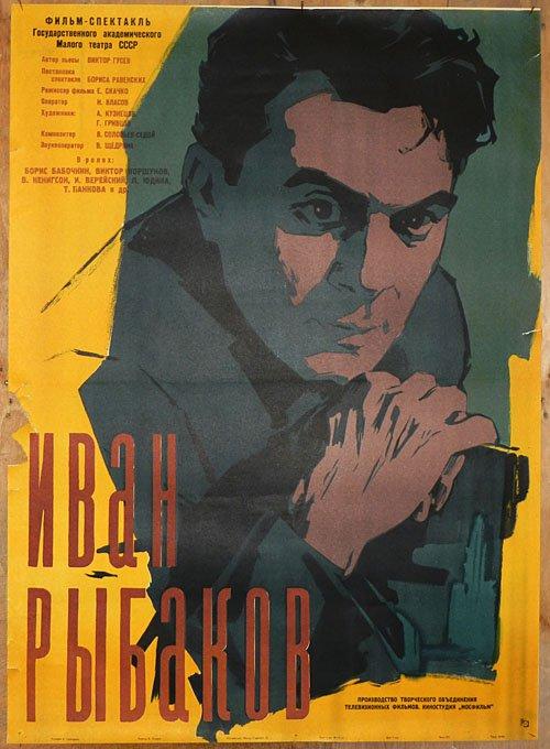 Постер Иван Рыбаков