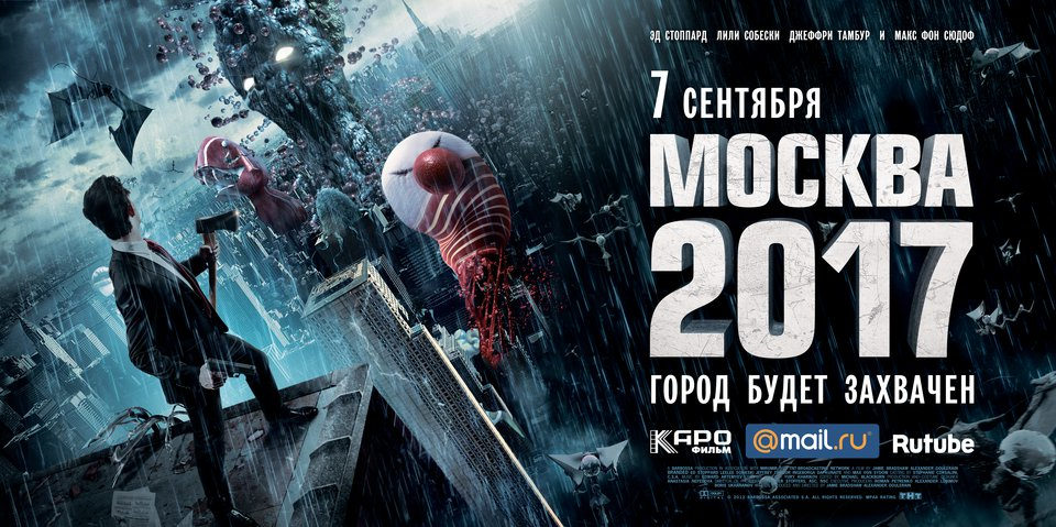 «Фильмы 2017 Список» — 2012