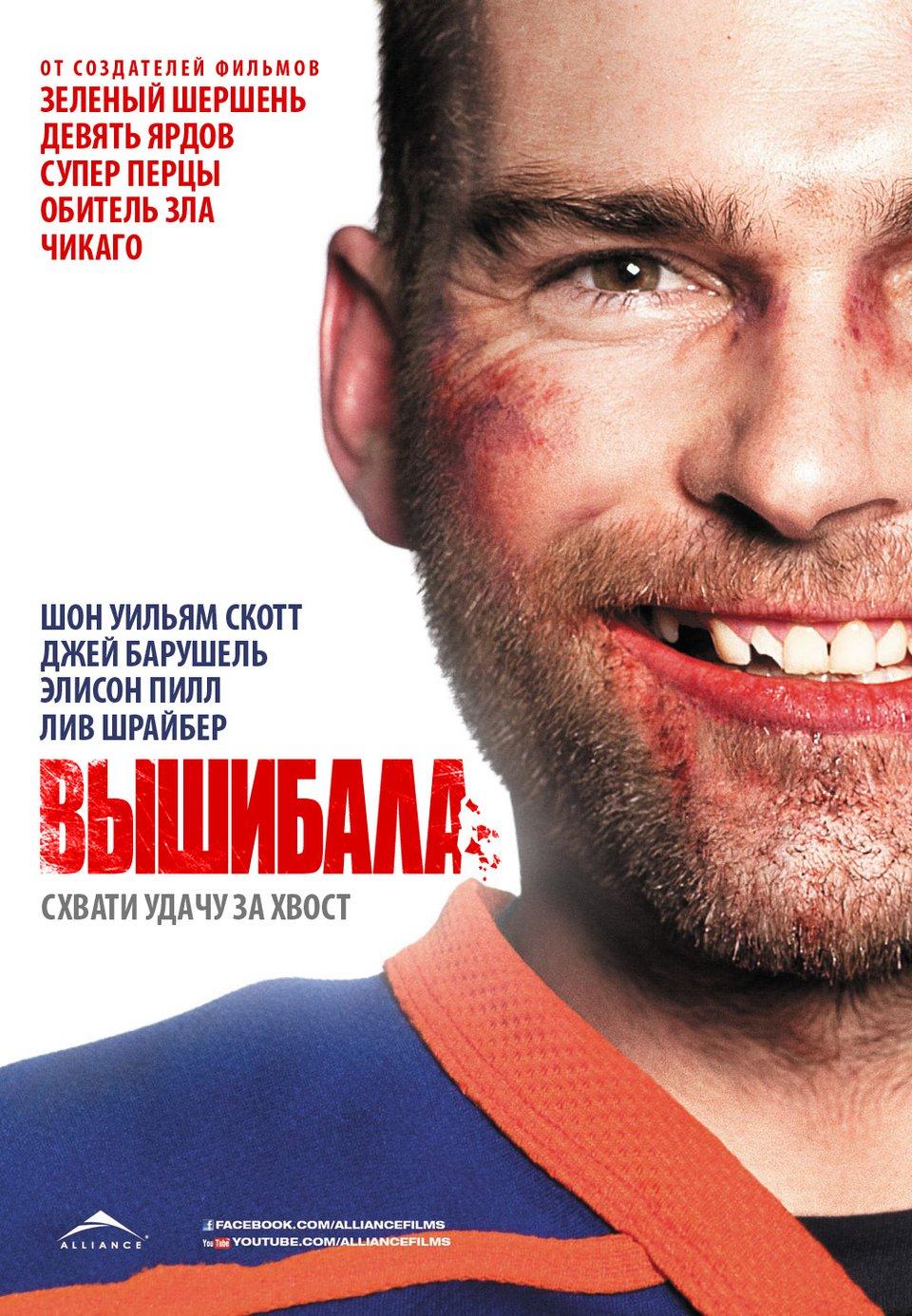 �������� / Goon (2011) BDRip-AVC   DUB