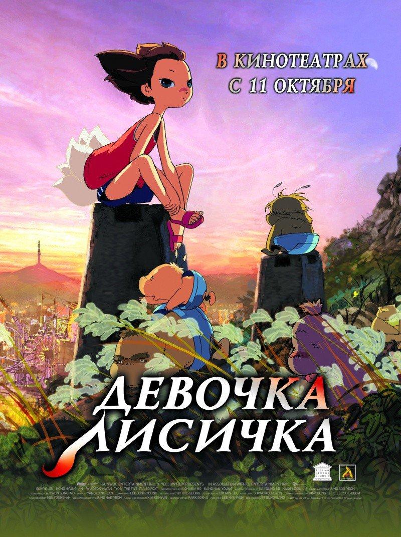 Фильм Девочка-лисичка