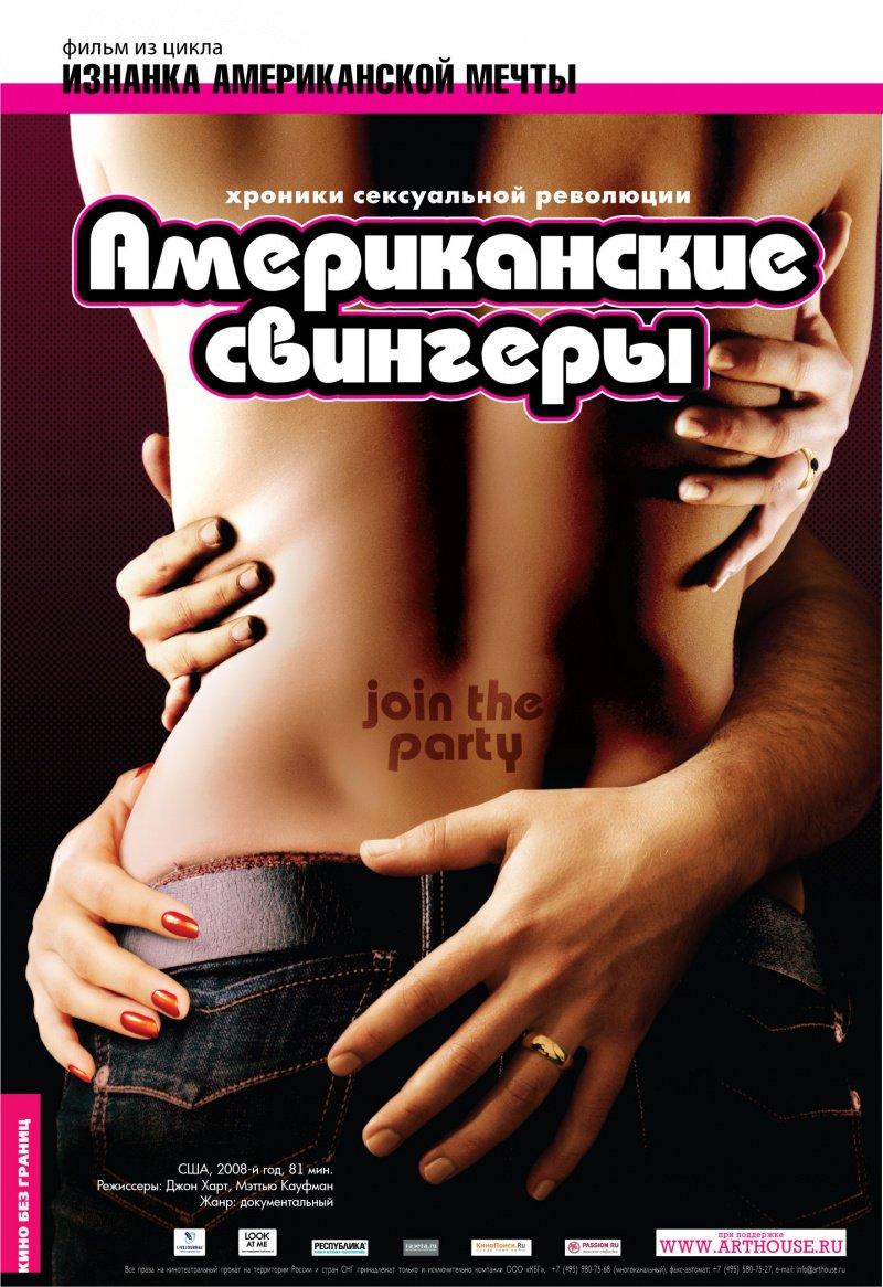 Секс американски онлайн бесплатно в хорошем качестве 3 фотография