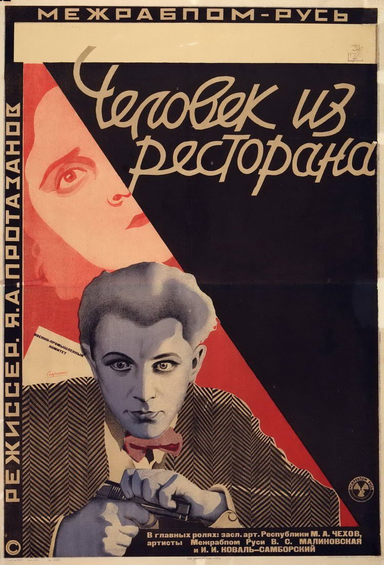 Постер Человек из ресторана