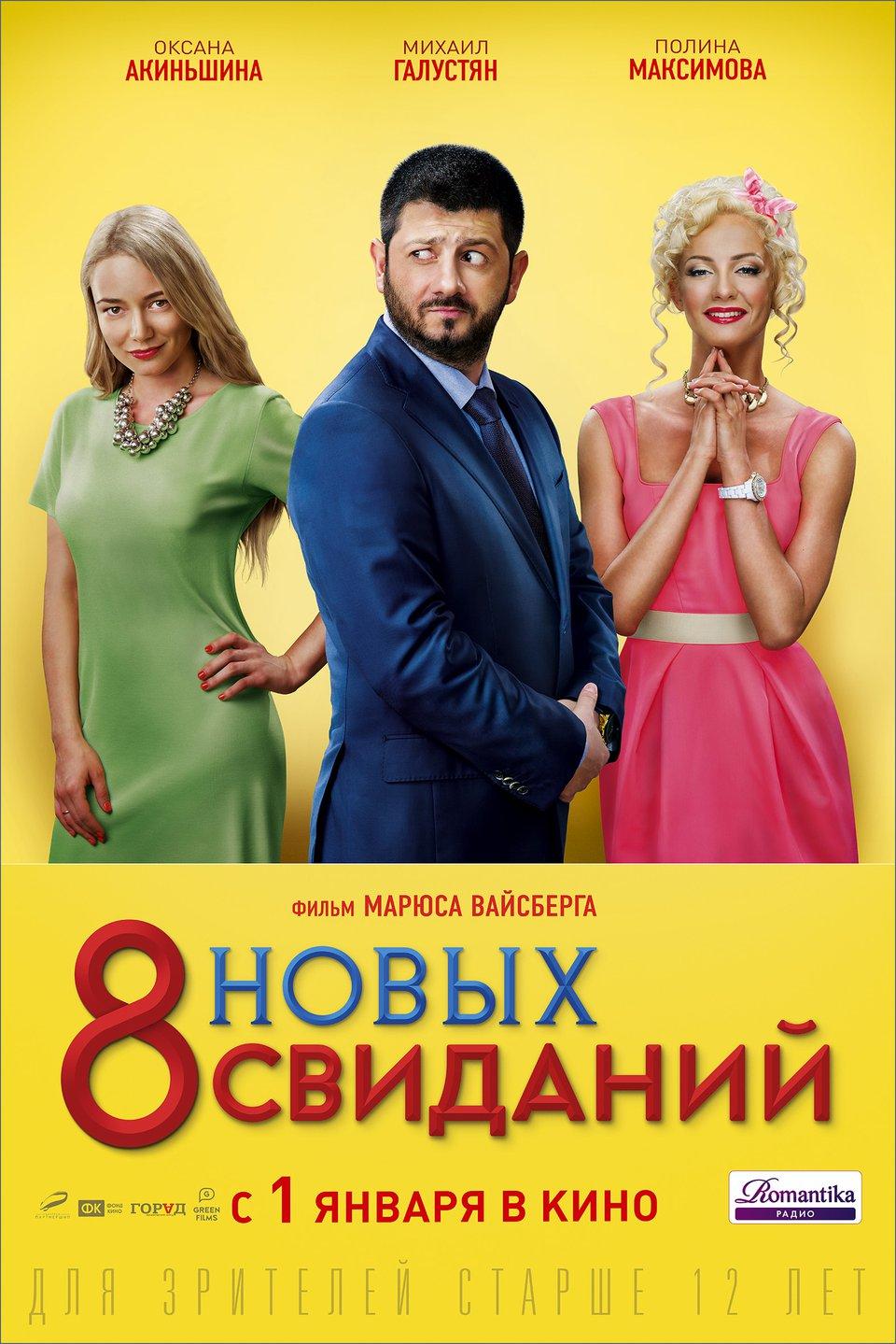«Смотреть Фильмы 2016 Года Новинки Русские Комедии» — 2010