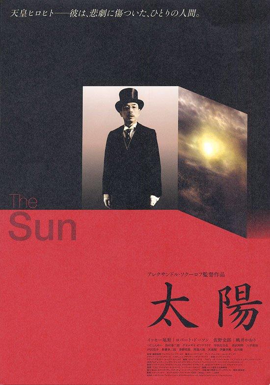 Постер Солнце