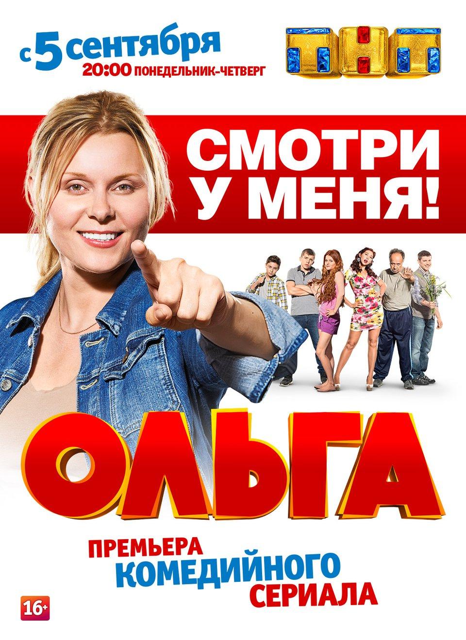 «Сериал Ольга На Тнт Смотреть Онлайн 1 Сезон 10 Серия» — 2010