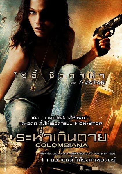 «Фильм Коломбиана 2011» — 2004