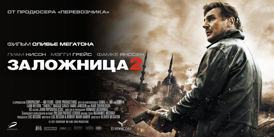 «Заложница» / 2007