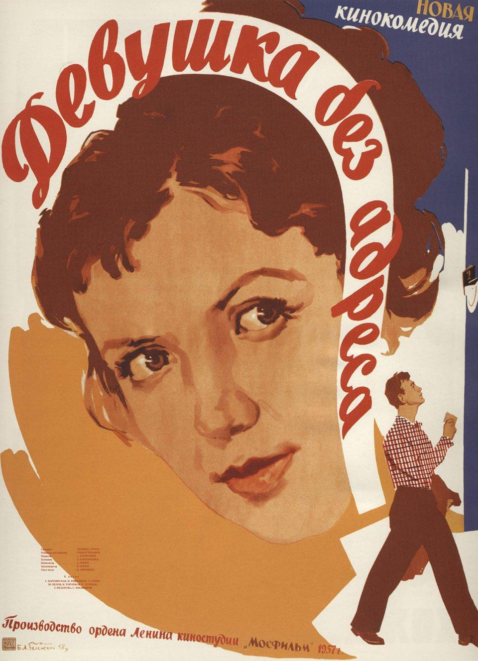 Постер Девушка без адреса