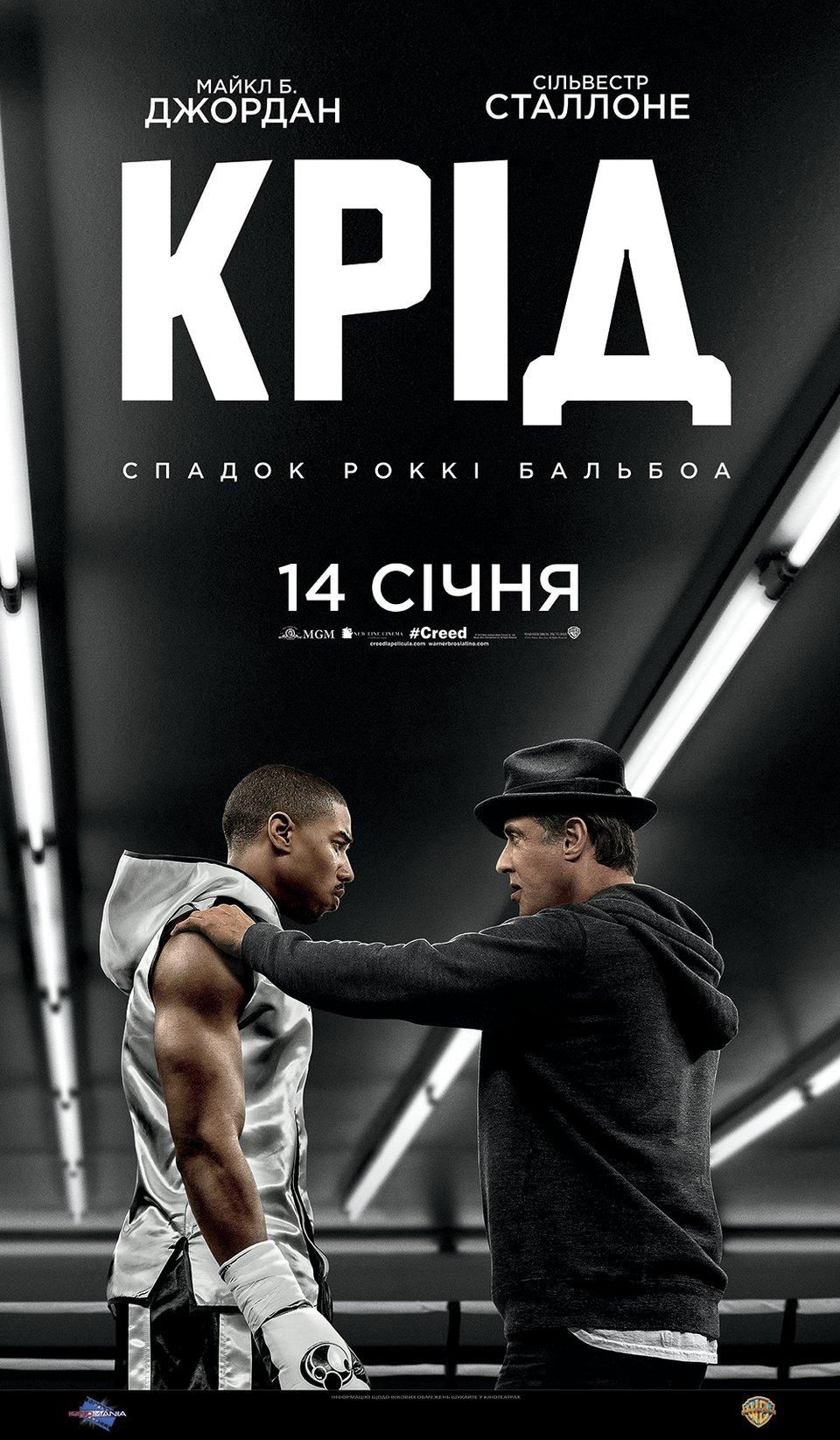 «Скачать Фильм Через Торрент Крид Наследие Рокки 2016» — 2016