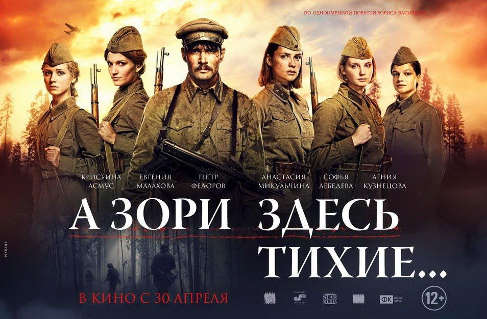 Русские фильмы а зори здесь тихие 2015