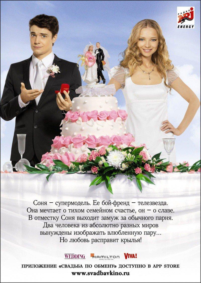 «Смотреть Фильм Свадьба По Обмену Смотреть Онлайн» — 2009