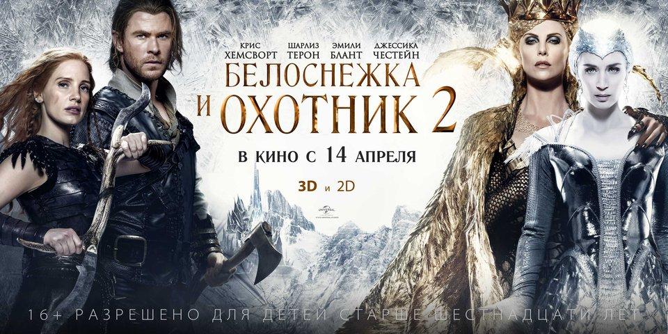 смотреть онлайн фильм белоснежка и охотник онлайн